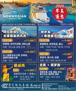 NCL_Flyer CHI Color-1