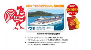 diamond princess CNY 2017