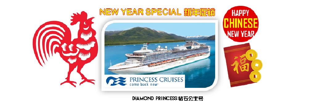 diamond princess CNY 2017 - Copy
